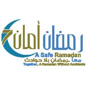 حملة رمضان أمان 7 icon