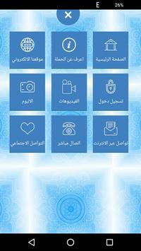 حملة رمضان أمان 7 screenshot 4
