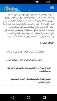 حملة رمضان أمان 7 screenshot 5
