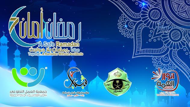 حملة رمضان أمان 7 screenshot 6