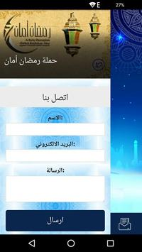 حملة رمضان أمان 7 screenshot 2