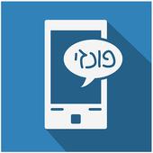 פונזי SMS - מכל מספר שתבחר icon