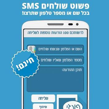 פונזי SMS - מכל מספר שתבחר poster