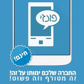 פונזי SMS - מכל מספר שתבחר screenshot 1