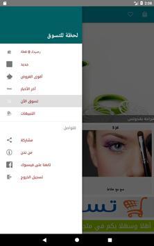 لحظة للتسوق screenshot 10