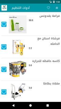 لحظة للتسوق screenshot 3