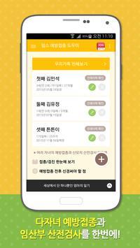 맘스 예방접종도우미 - 신생아/임신부 산전검사 어플 poster