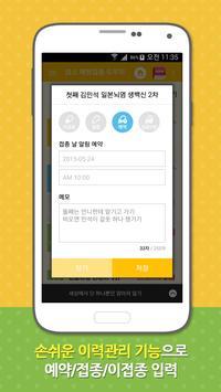 맘스 예방접종도우미 - 신생아/임신부 산전검사 어플 screenshot 2