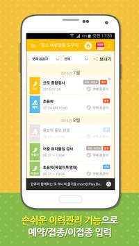맘스 예방접종도우미 - 신생아/임신부 산전검사 어플 screenshot 3