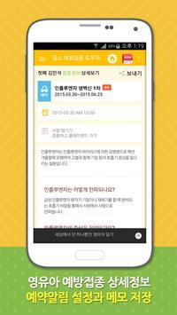 맘스 예방접종도우미 - 신생아/임신부 산전검사 어플 screenshot 4