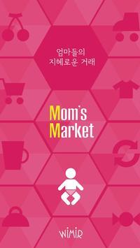 맘스마켓 poster