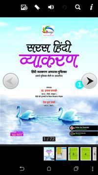 Saras Hindi Vyakaran 1 poster