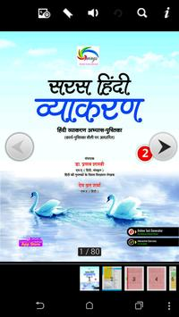Saras Hindi Vyakaran 2 apk screenshot