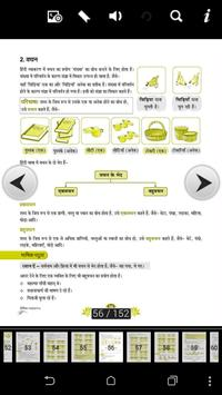 Saras Hindi Vyakaran 6 apk screenshot
