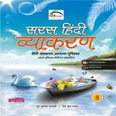 Saras Hindi Vyakaran 8 icon