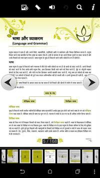 Saras Hindi Vyakaran 8 apk screenshot
