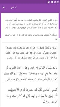 free arabic fonts for flipfont poster free arabic fonts for flipfont apk screenshot