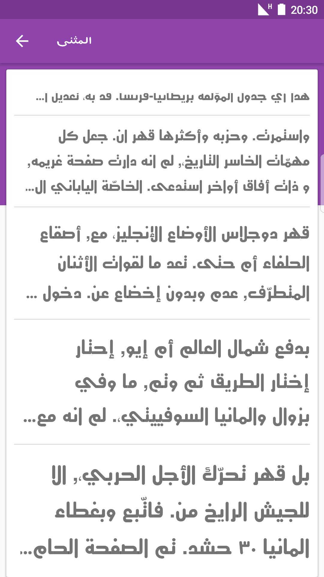 Free Arabic Fonts for FlipFont for Android - APK Download