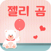 FlipFont를 위한 젤리 곰 폰트, 멋진 무료 폰트 텍스트 icon