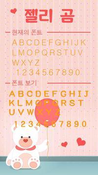 FlipFont를 위한 젤리 곰 폰트, 멋진 무료 폰트 텍스트 screenshot 2