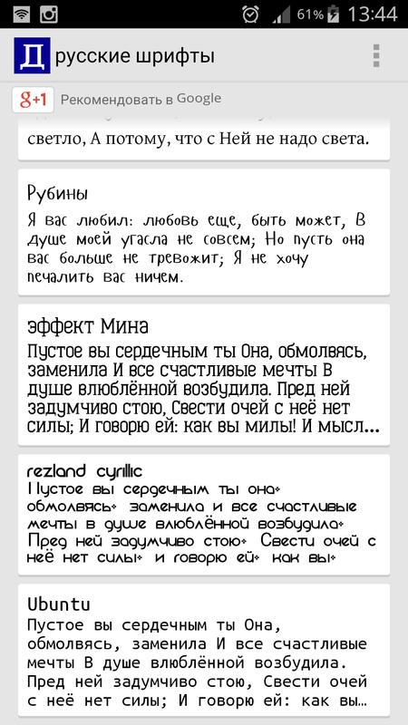 russian fonts for flipfont apk download - free personalization app