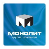 Монолит icon