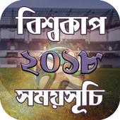 বিশ্বকাপ ফুটবল ২০১৮ সময়সূচি icon