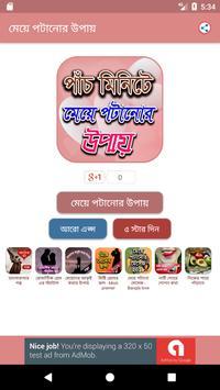 মেয়ে পটানোর সহজ উপায় - Meye potanor tips poster