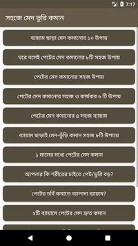 সহজে মেদ ভুরি কমান apk screenshot
