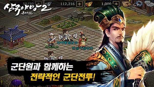 삼국야망2 온라인 apk screenshot