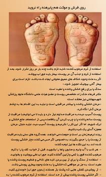 رفع ترک پا poster