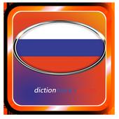 تعلم اللغة الروسية speak russian icon