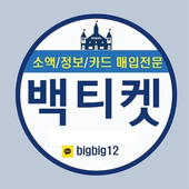 SKT/KT/LGu+ 소액결제/정보이용료/상품권 현금화 icon