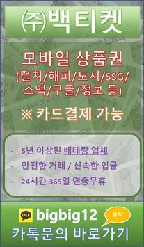 SKT/KT/LGu+ 소액결제/정보이용료/상품권 현금화 poster