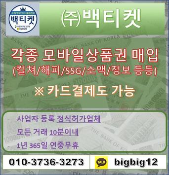 SKT/KT/LGu+ 소액결제/정보이용료/상품권 현금화 screenshot 1