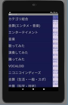 ニコRANK apk screenshot