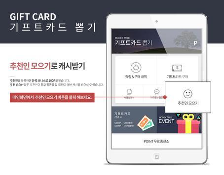머니트리 공짜기프트카드 뽑기 screenshot 1
