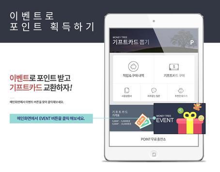 머니트리 공짜기프트카드 뽑기 screenshot 2