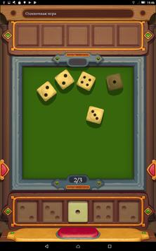 Dice Duel 3D screenshot 5
