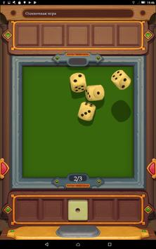 Dice Duel 3D screenshot 10