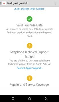 قبل شراء الايفون apk screenshot