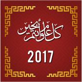 رسائل ومسجات راس السنة  2017 icon