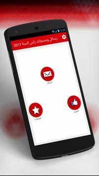 رسائل ومسجات راس السنة  2017 screenshot 1