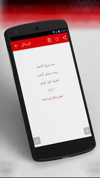 رسائل ومسجات راس السنة  2017 screenshot 3