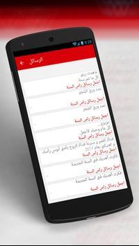 رسائل ومسجات راس السنة  2017 screenshot 6