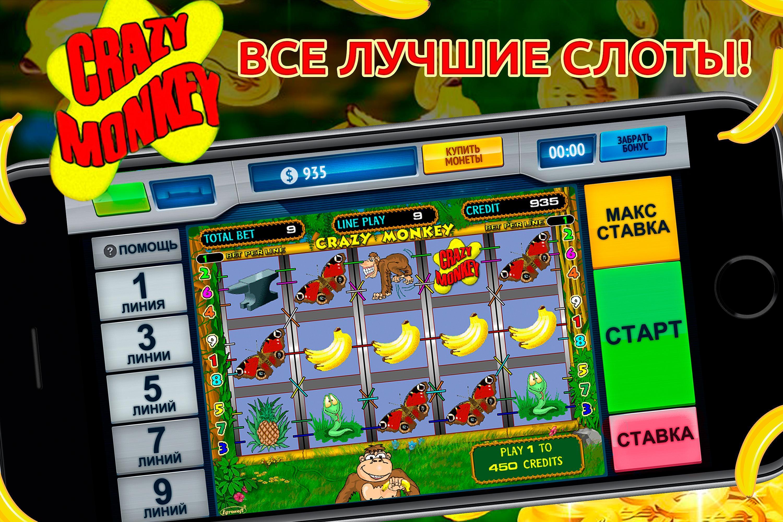 Скачать игру казино вулкан на андроид игровые автоматы гаи играть бесплатно и без регистрации