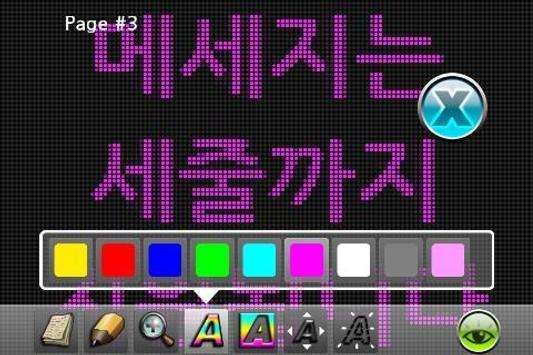 LED Scroller – Bling Bling LED screenshot 3