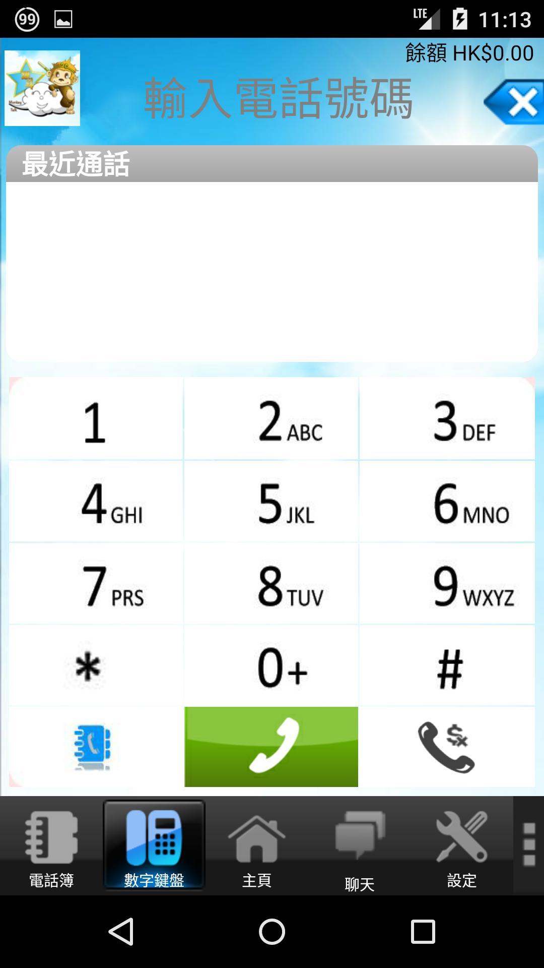 TÉLÉCHARGER EXPRESS TALK VOIP SOFTPHONE 4.18