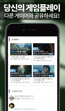 몽크루 screenshot 3