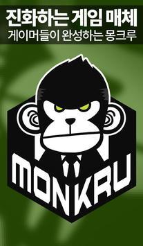 몽크루 poster